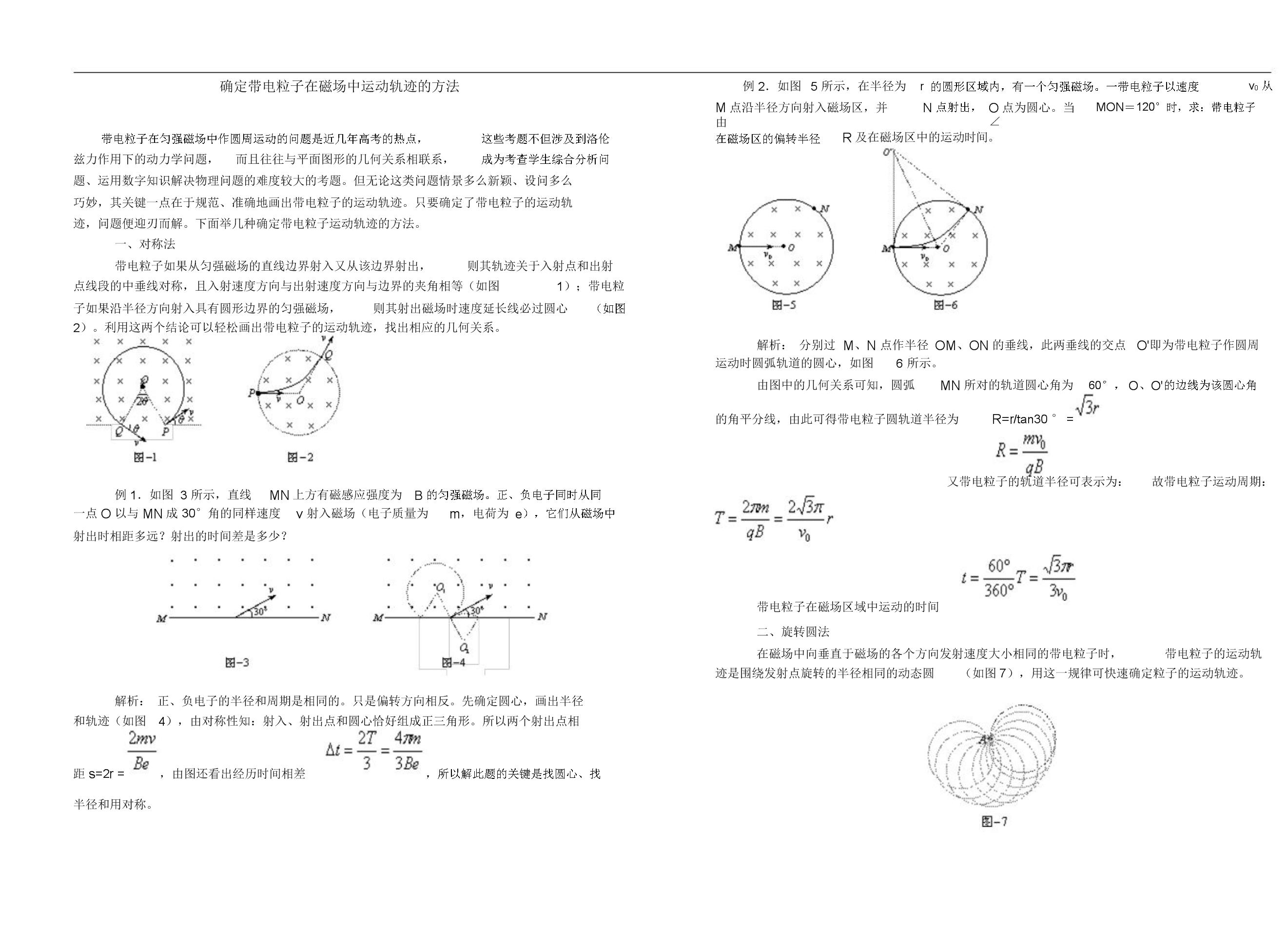 高二物理专题练习-确定带电粒子在磁场中运动轨迹的方法.docx