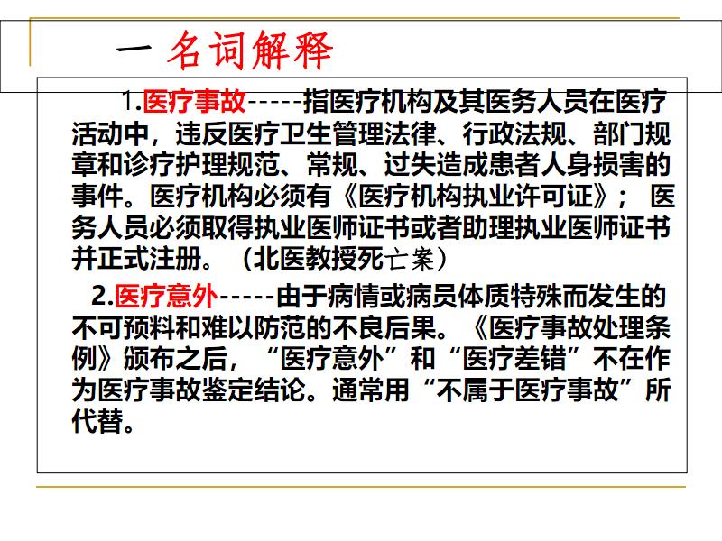 医疗事故防范与处理.pdf