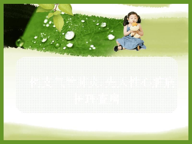 一例支气管肺炎-先心的护理查房课件.pdf