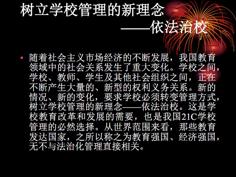 依法治校案例.pdf