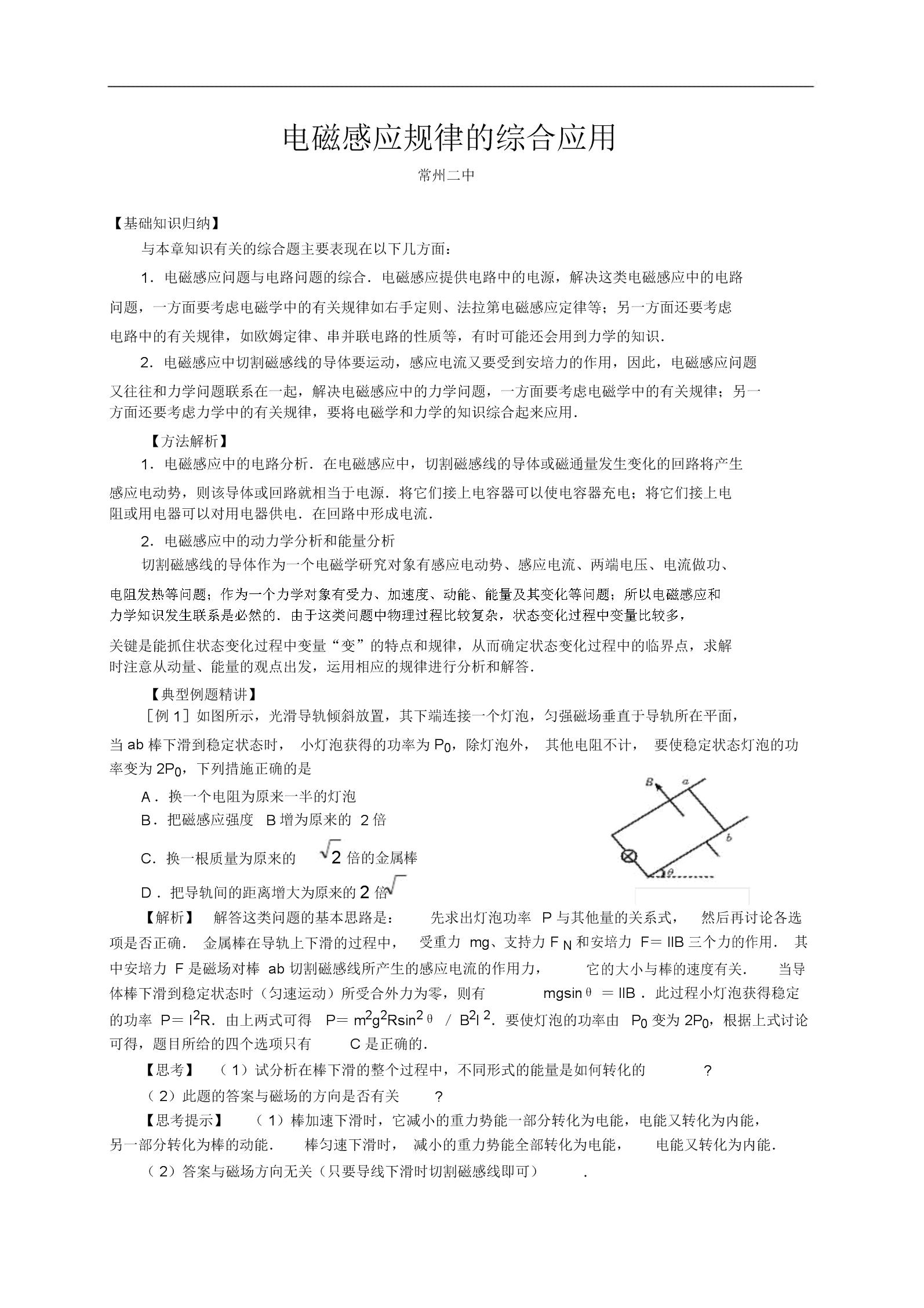 高二物理专题练习-电磁感应规律的综合应用(含例题解答).docx