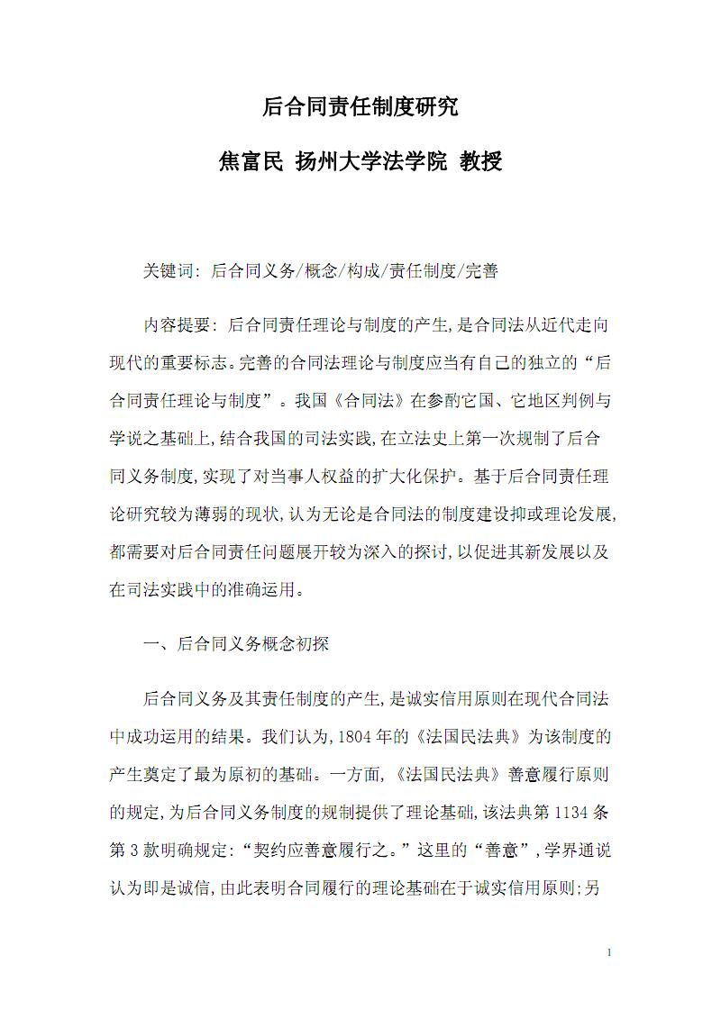 后合同责任制度研究.pdf