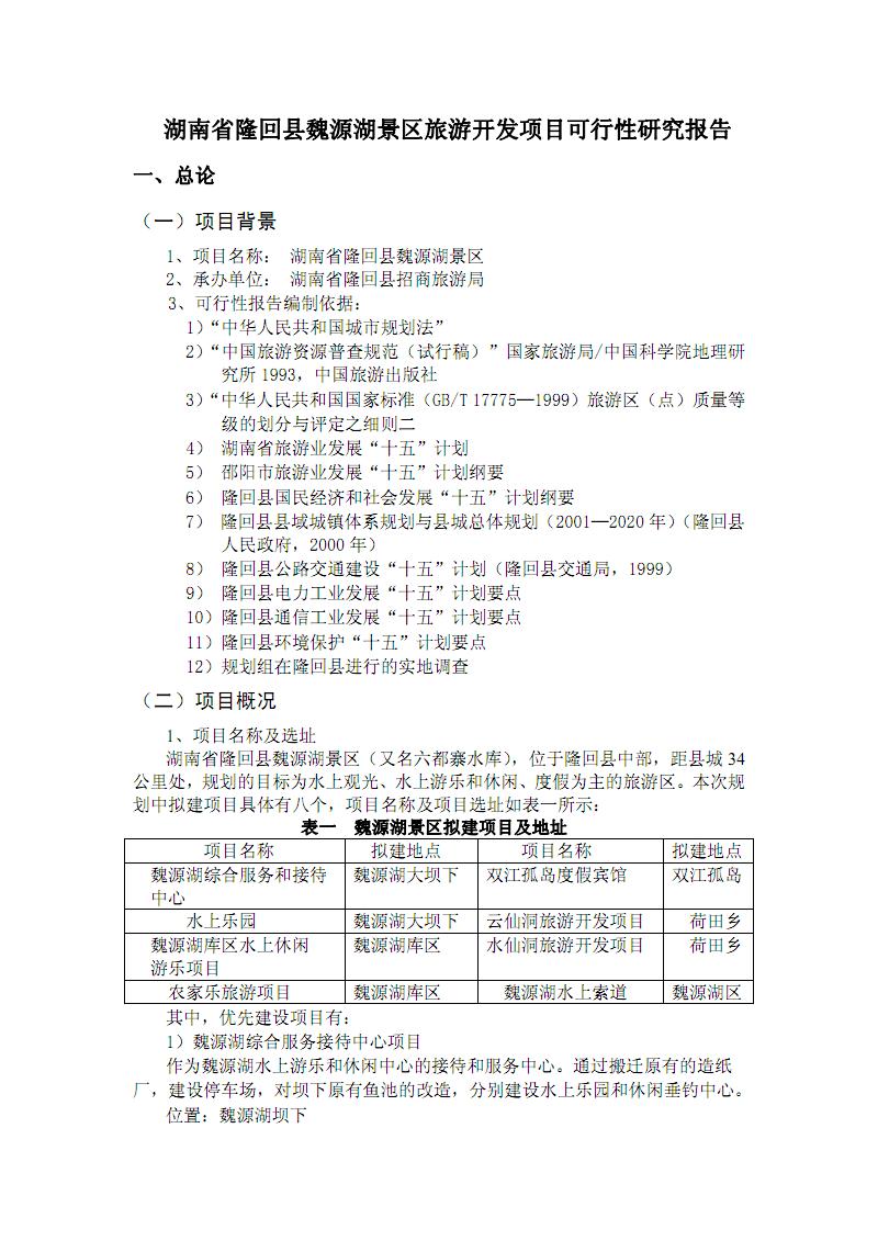 湖南省隆回县魏源湖景区旅游开发项目可行性研究报告.pdf