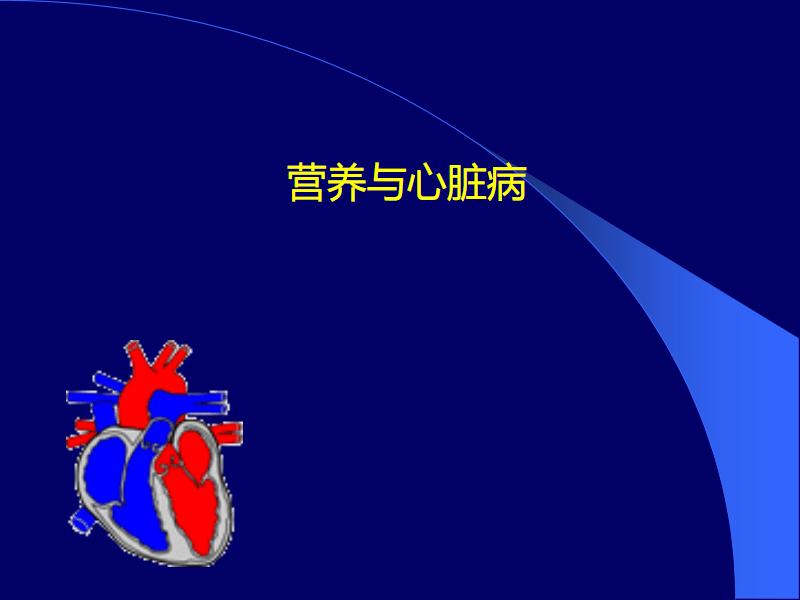 营养与冠心病..pdf