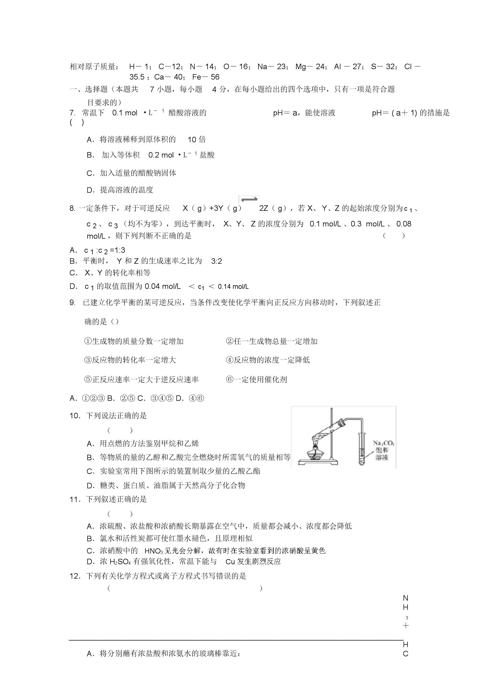 高考化学考前模拟试题2.docx