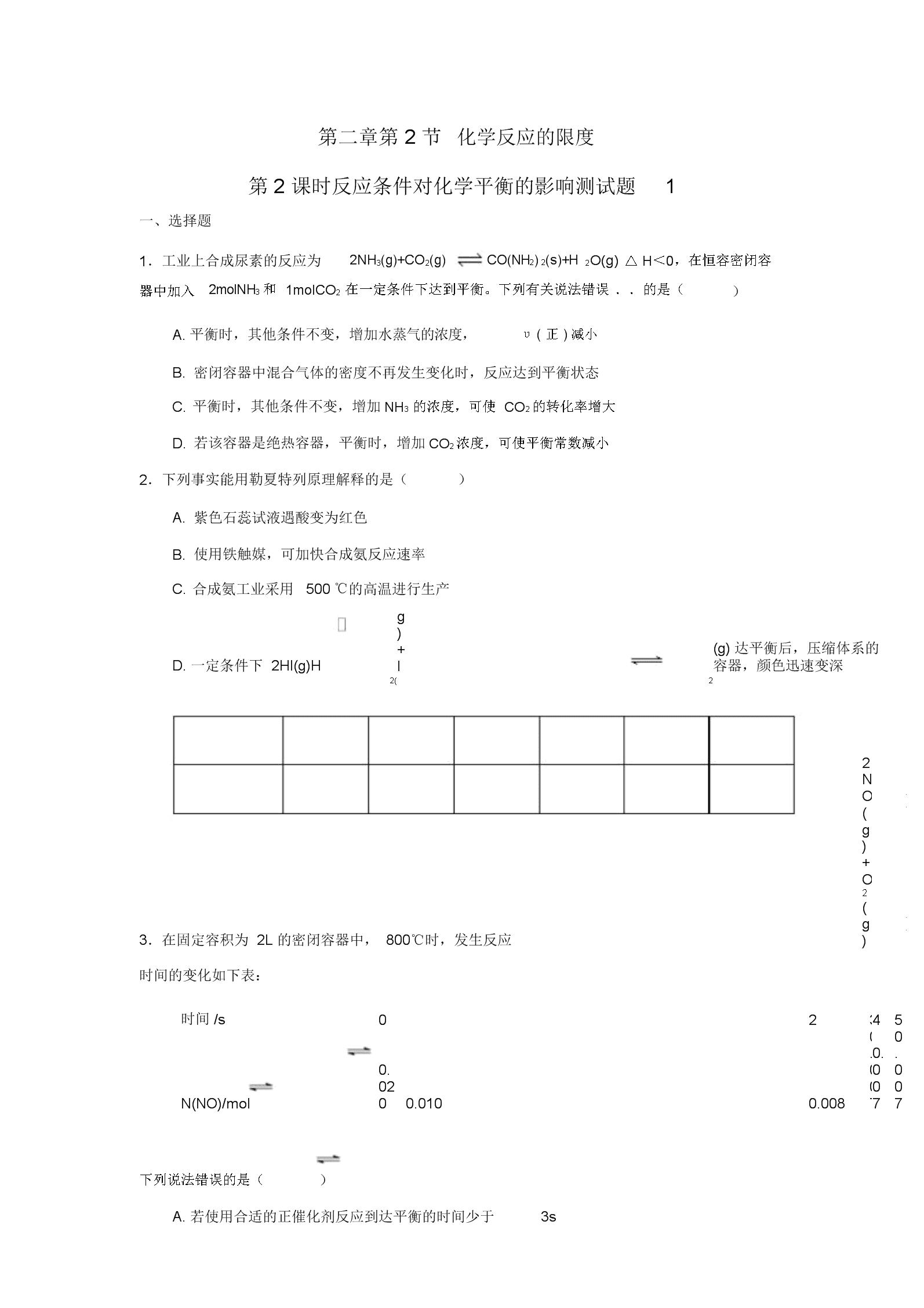鲁科版高中化学选修4第2章第2节化学反应的限度第2课时反应条件对化学平衡的影响测试题1.docx