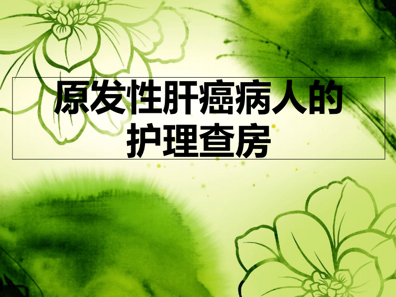 原发性肝癌病人的护理查房剖析.pdf