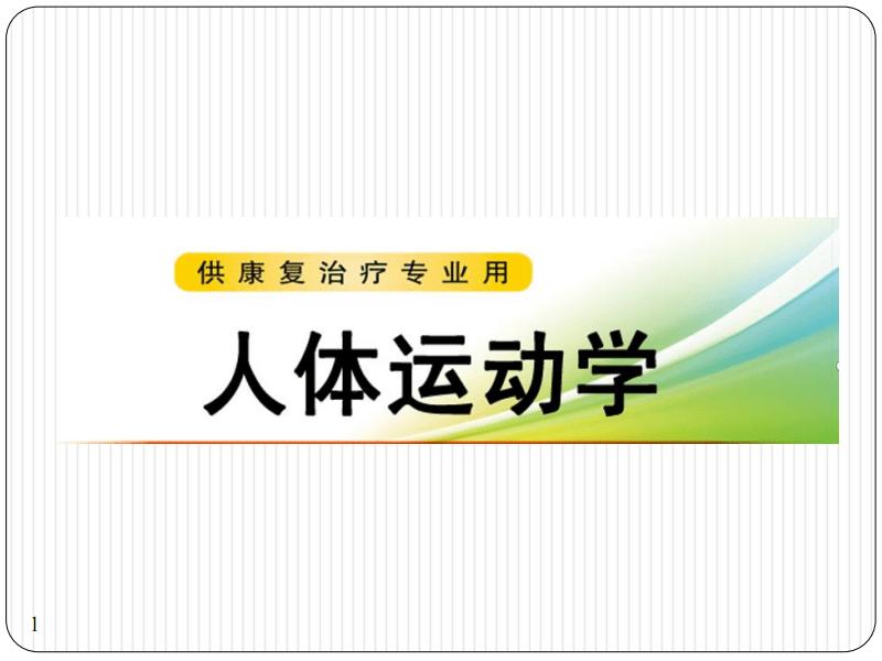 运动与心肺功能课件.pdf