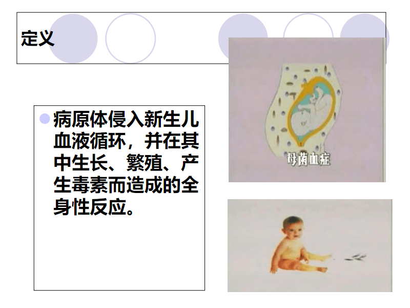 章节新生儿败血症.pdf