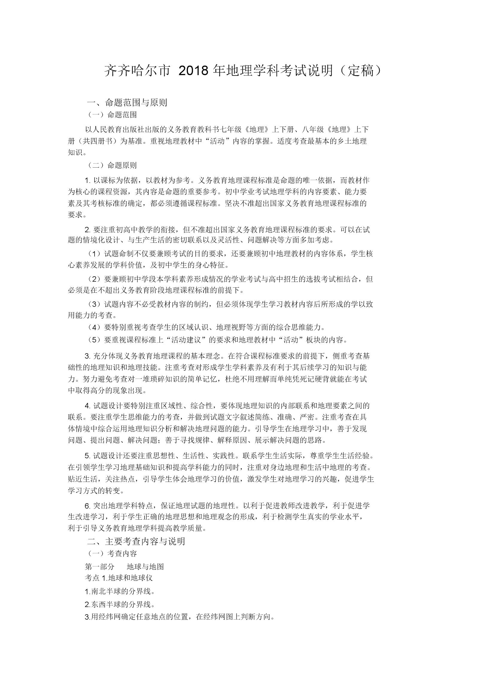 齐齐哈尔市中考地理学科考试说明.docx