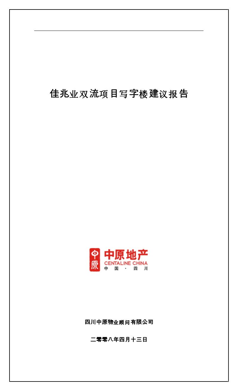 中原地产:佳兆业双流项目写字楼建议报告.pdf