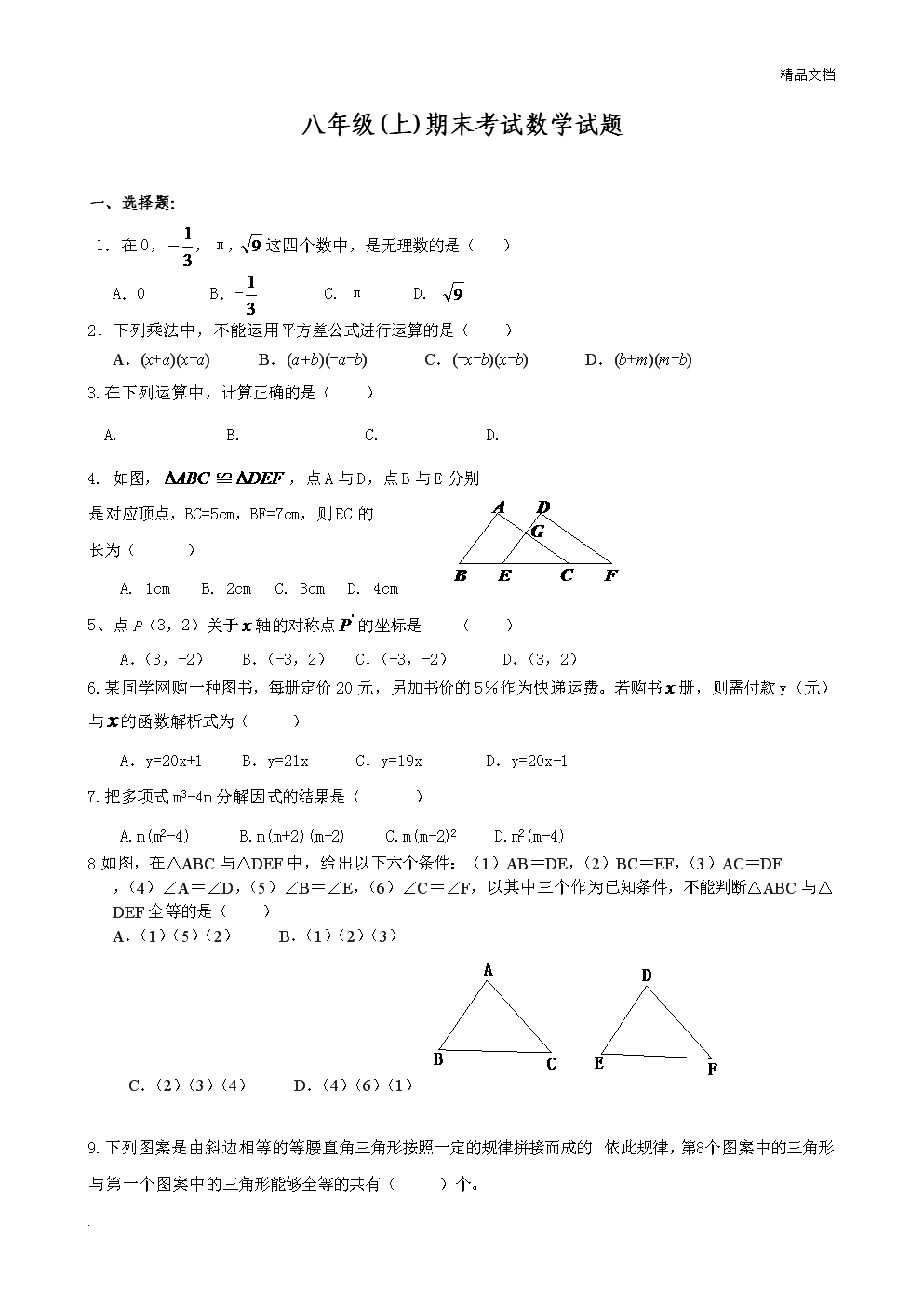 华师大版八年级上数学期末试卷及答案.doc