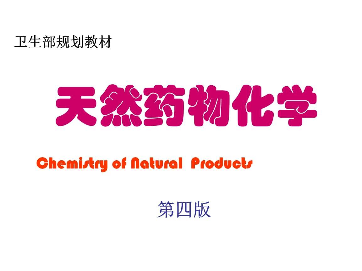 第三章-香豆素.pptx