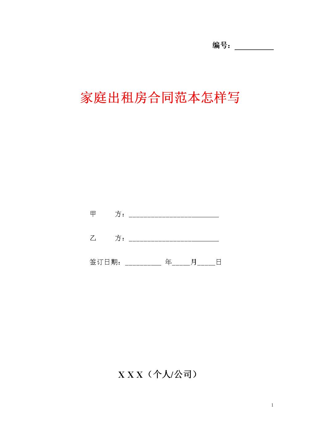 家庭出租房合同范本怎样写 .doc