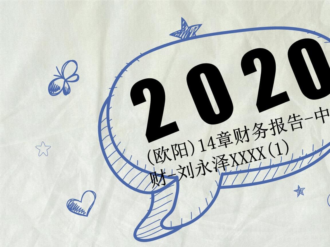 (欧阳)14章财务报告-中财朋-刘永泽xxxx(1).ppt
