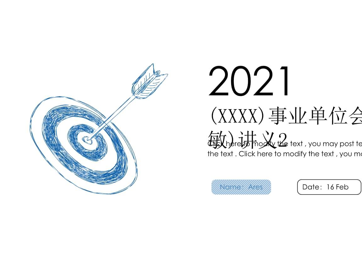 (xxx新x)事业单位会计制度(王敏)讲义2.ppt