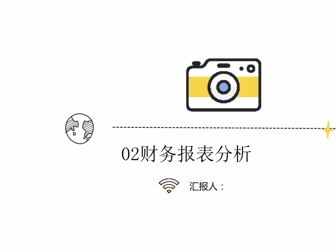 02财务报核表解析.ppt