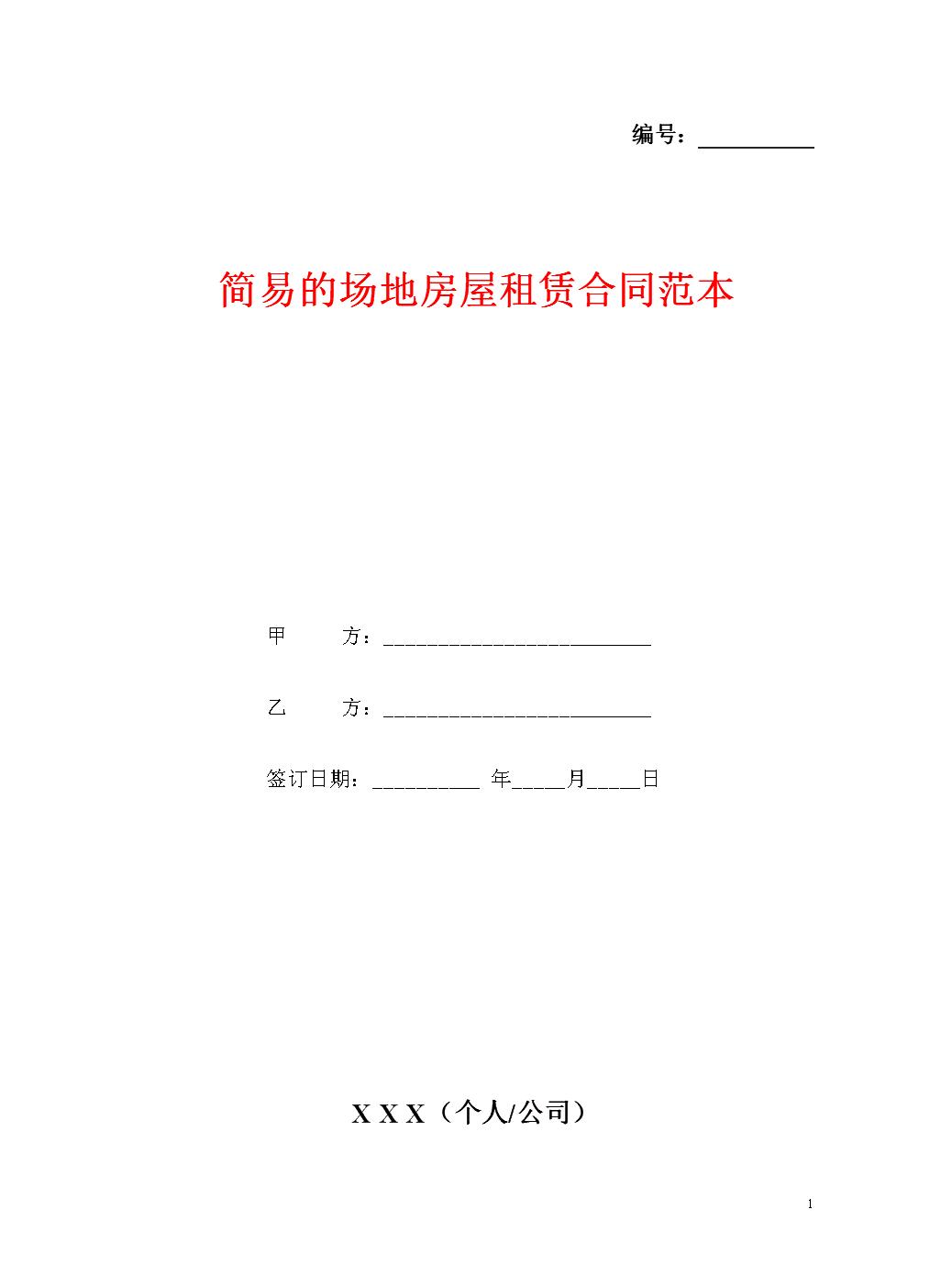 简易的场地房屋租赁合同范本 .doc