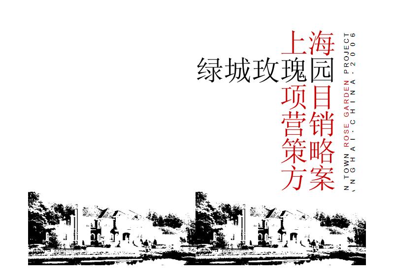 上海绿城玫瑰园项目营销策略方案.pdf