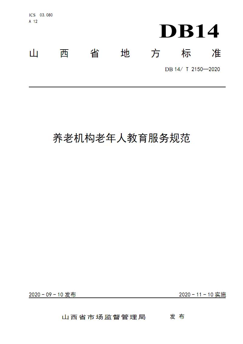 DB14T 2150-2020养老机构老年人教育服务规范.pdf