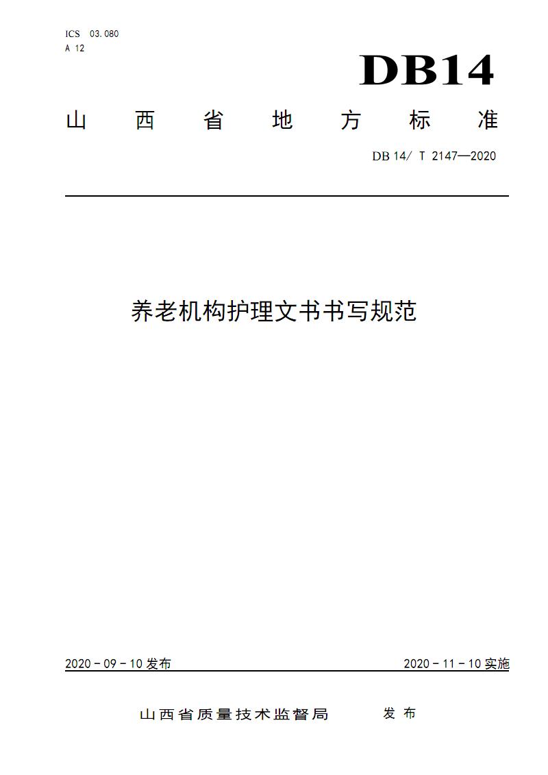DB14T 2147-2020养老机构护理文书书写规范.pdf