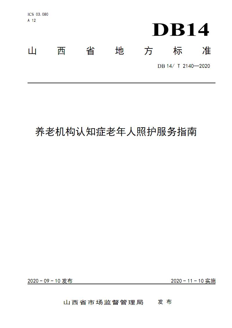 DB14/T 2140-2020养老机构认知症老年人照护服务指南.pdf