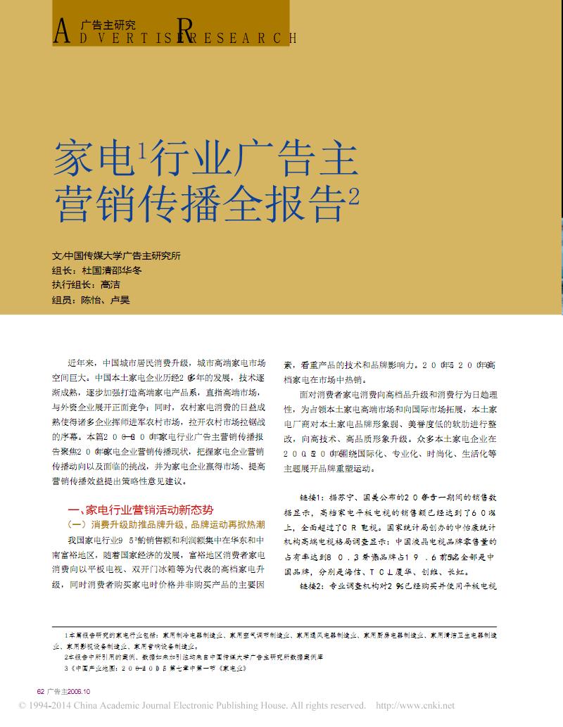 家电行业广告主营销传播全报告.pdf