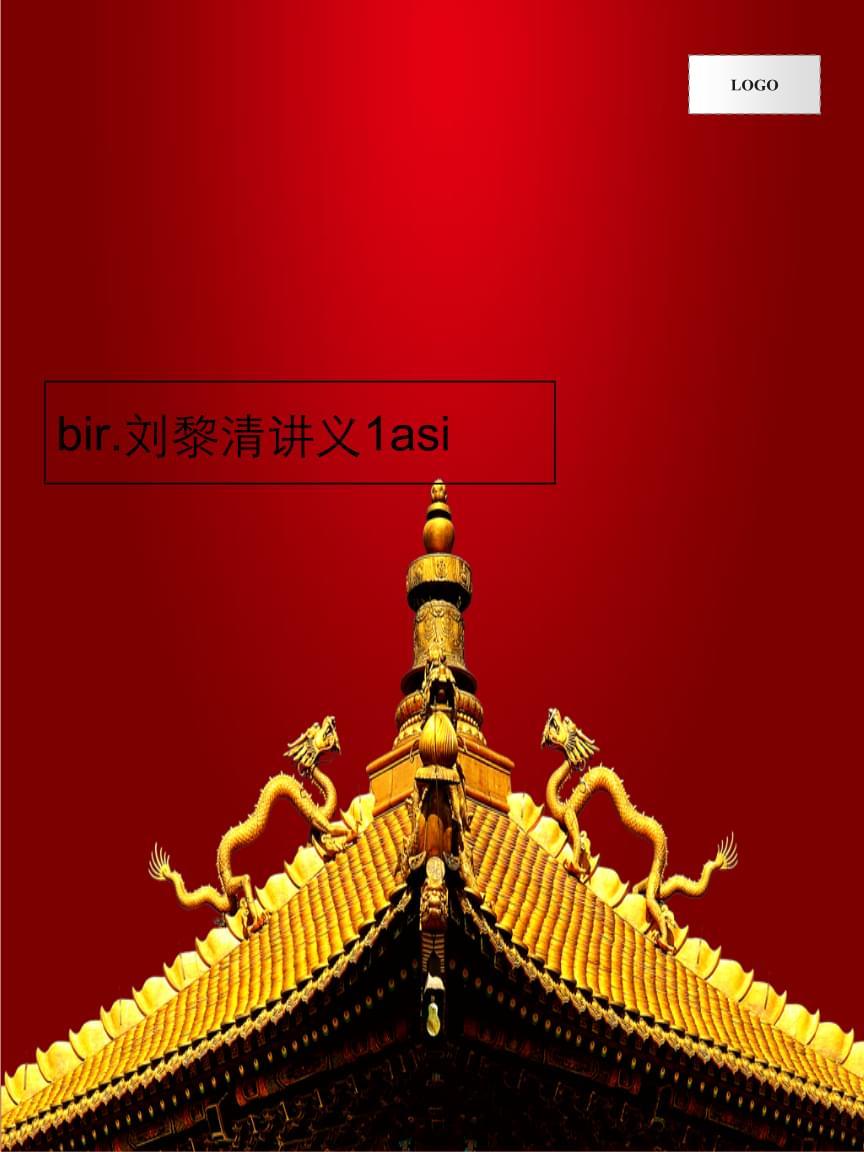 bir.刘黎哎清讲义1asi.ppt