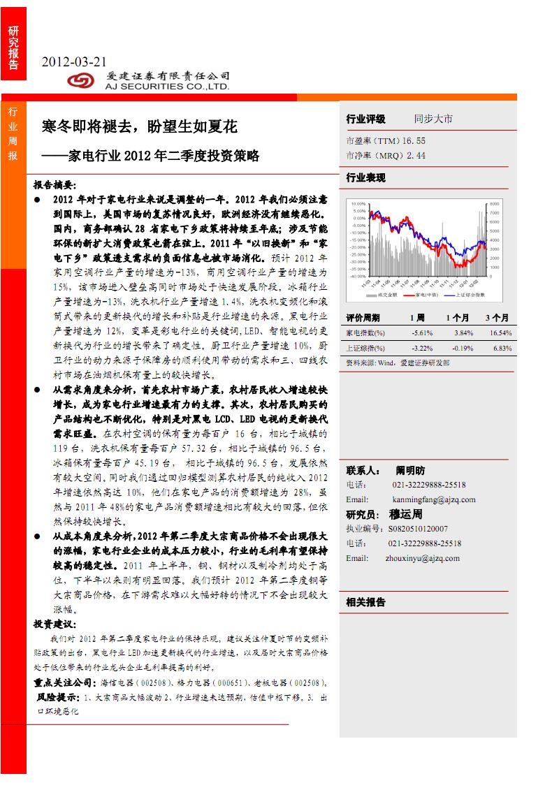 家电行业:寒冬即将褪去,盼望生如夏花-.pdf