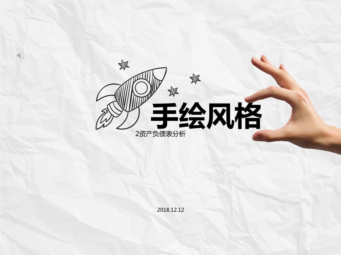2财产负债李表解析.ppt