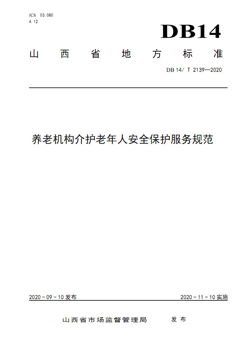 DB14/T 2139-2020养老机构介护老年人安全保护服务规范.pdf