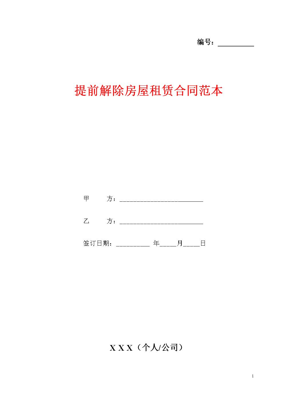 提前解除房屋租赁合同范本 .doc