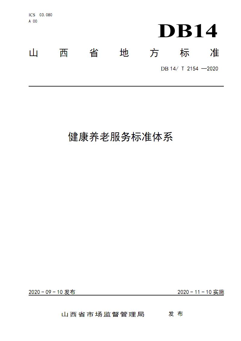 DB14T 2154-2020健康养老服务标准体系.pdf
