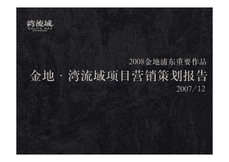 金地、上海金地湾流域项目全程营销策划报告.pdf