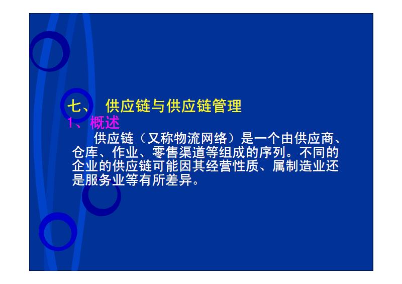 七丶供应链与供应链管理.pdf