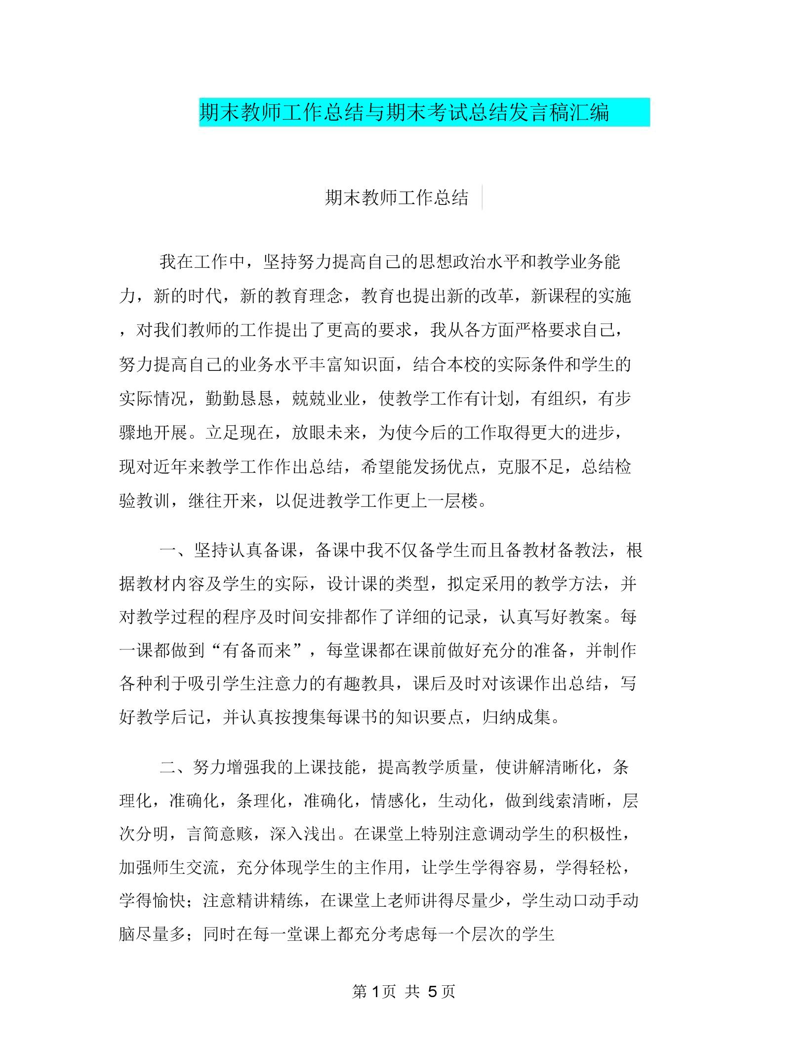 期末教师工作及期末考试发言演讲稿文本汇编.doc