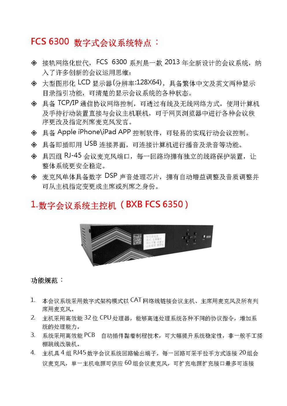 BXB FCS 6350数字会议系统说明书.doc