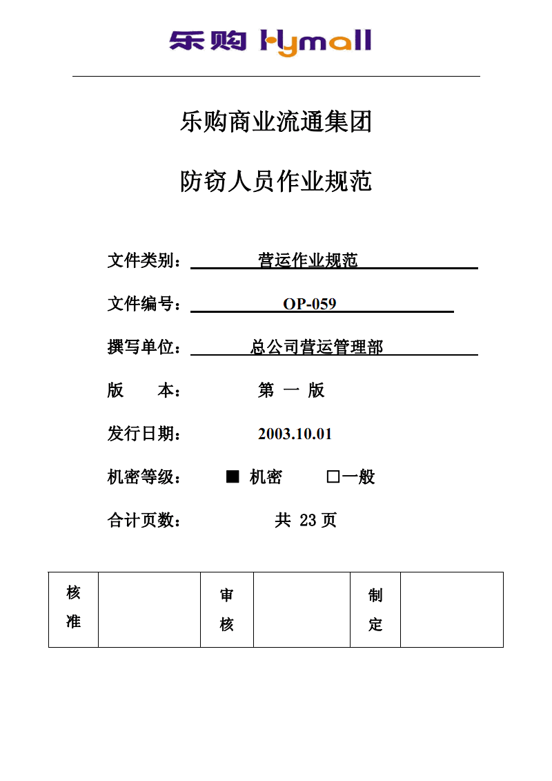 乐购防窃人员作业准则.pdf