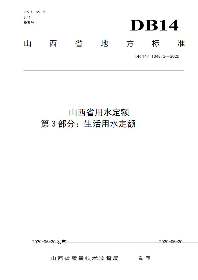 DB14 1048.3-2020山西省用水定额 第3部分:工业企业用水定额.pdf