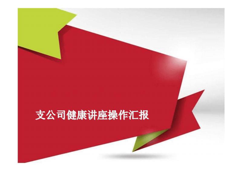 客户服务节活动操作汇报.pdf