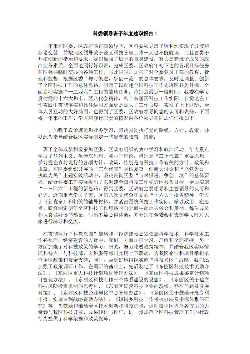 科委领导班子述职报告.pdf