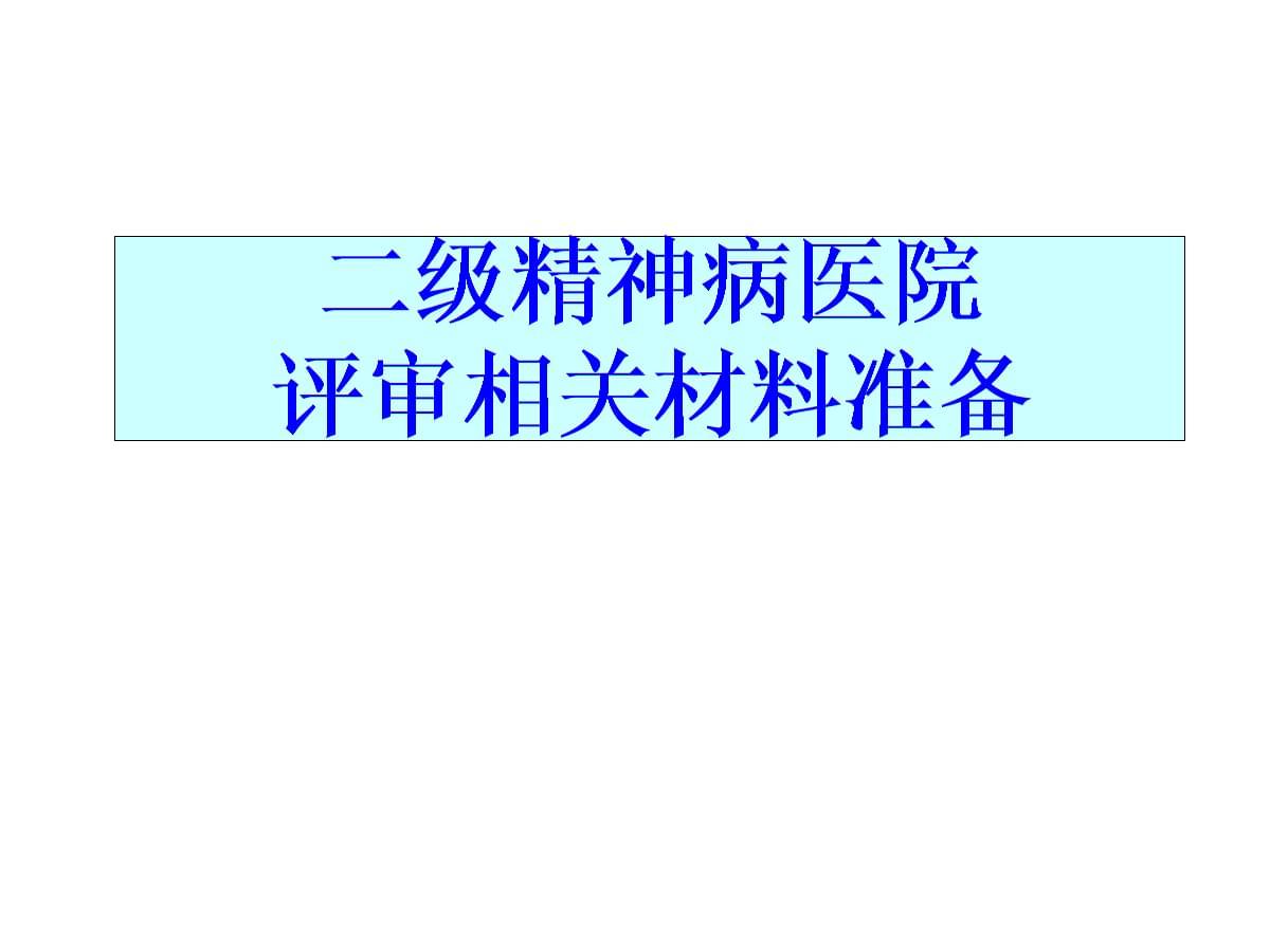 三级精神病医院评审标准2011年版实施细则-医院等级评审系统.pptx