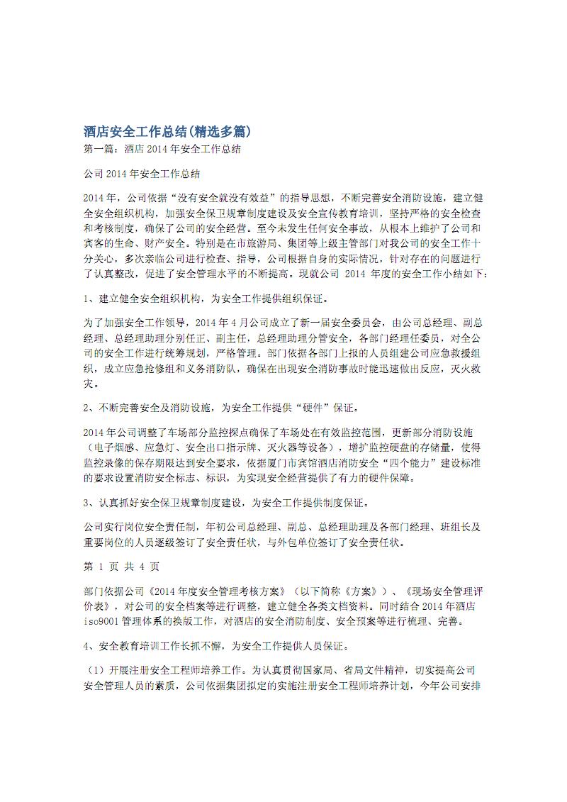 酒店安全工作总结(精选多篇).pdf