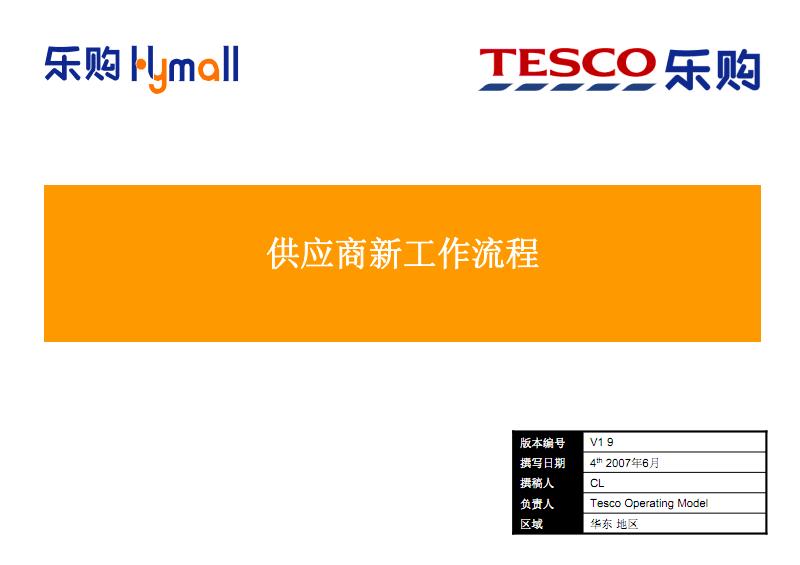 乐购-供应商新工作流程.pdf