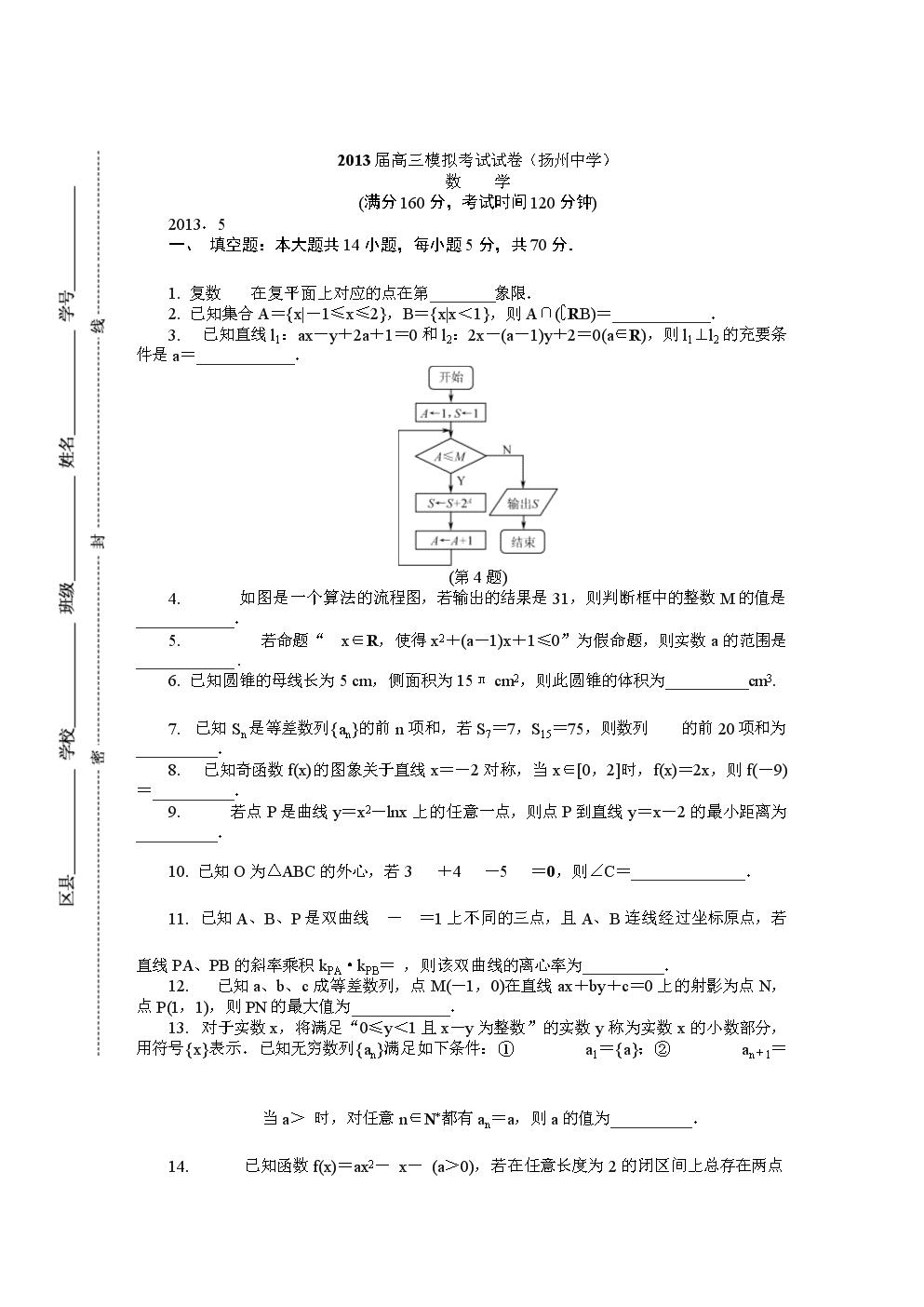 扬州中学数学.DOC