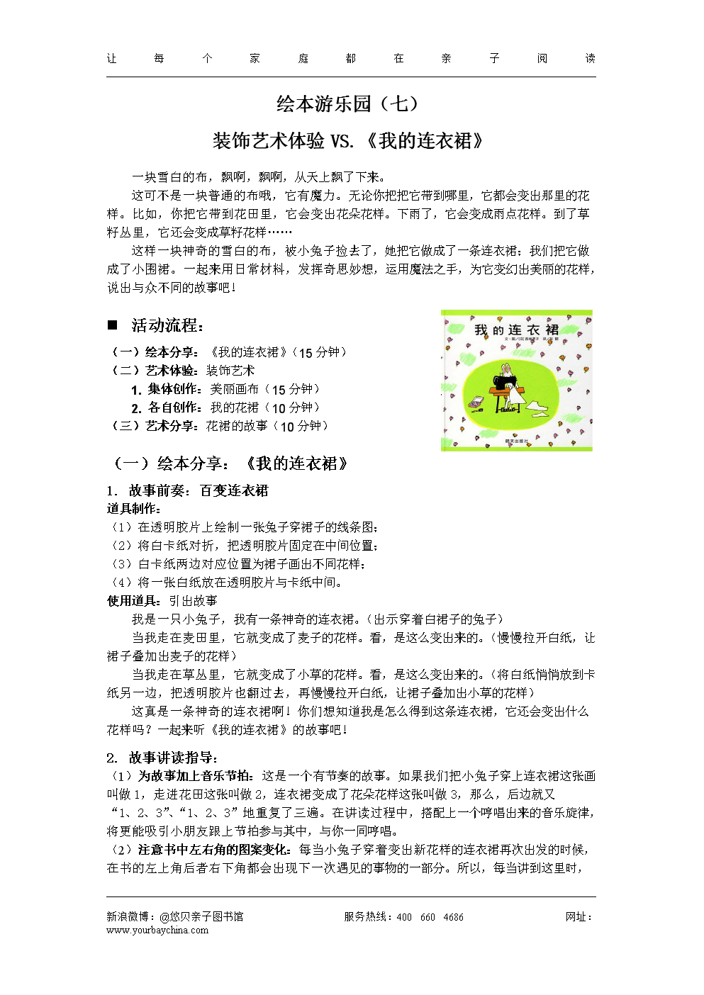 绘本游乐园 活动详案7:我的连衣裙参考文档  资料.doc