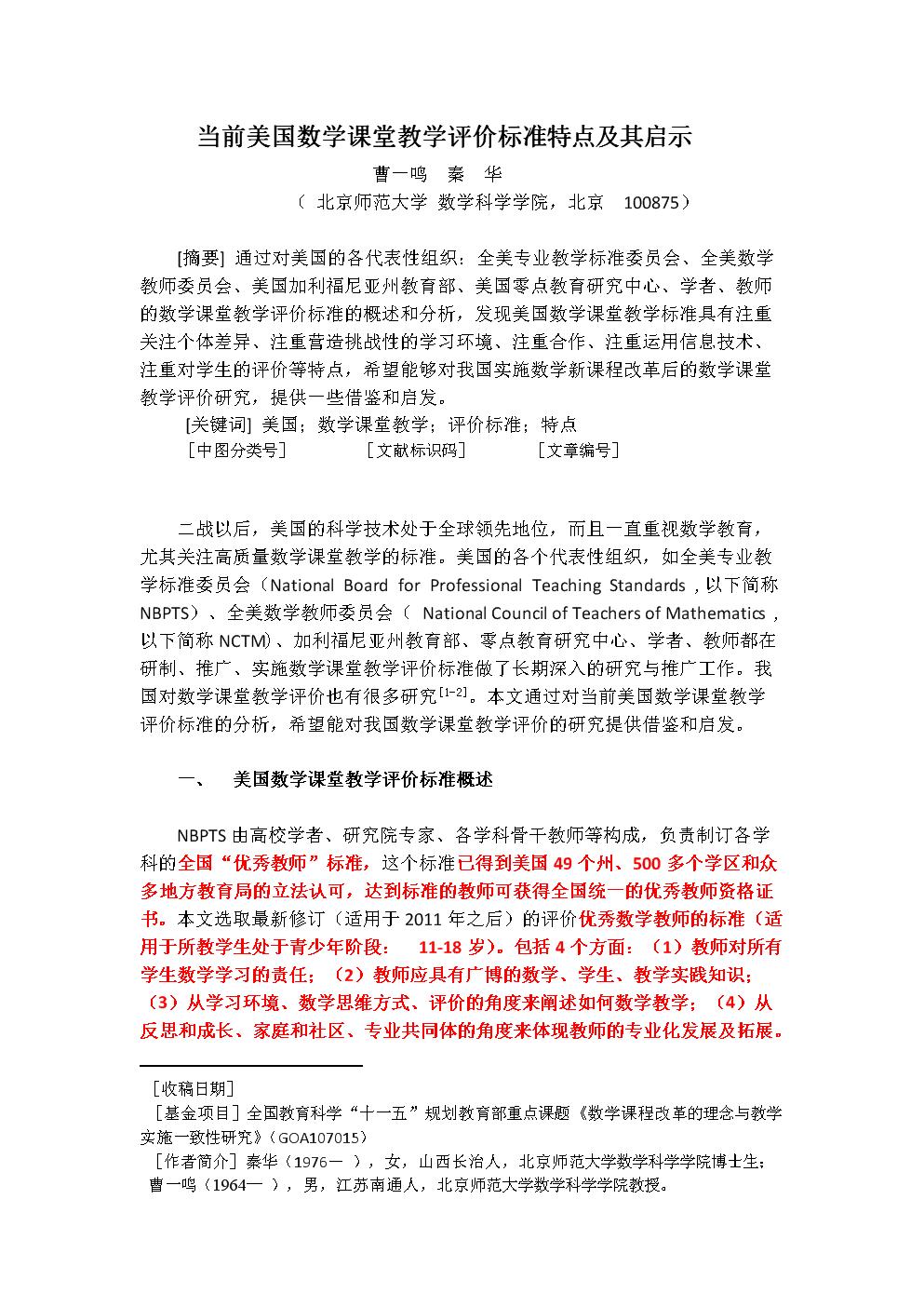 美国课堂评价.docx