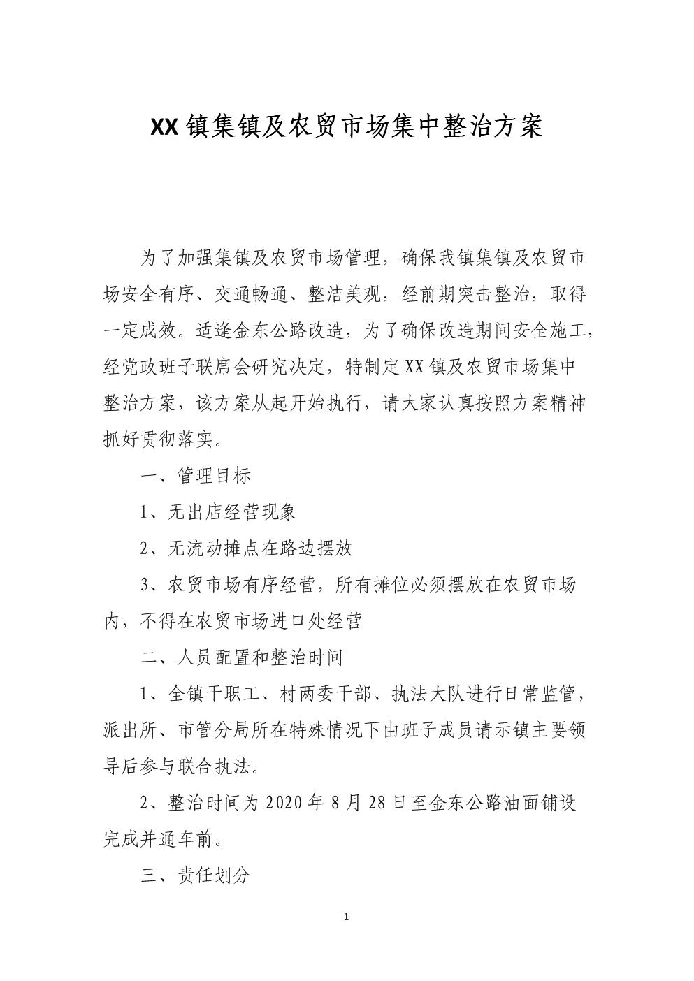 镇集镇及农贸市场集中整治方案.doc
