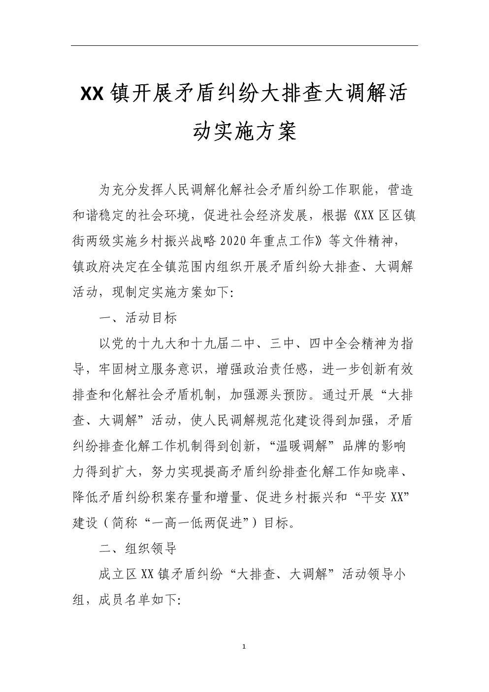 镇开展矛盾纠纷大排查大调解活动实施方案.doc