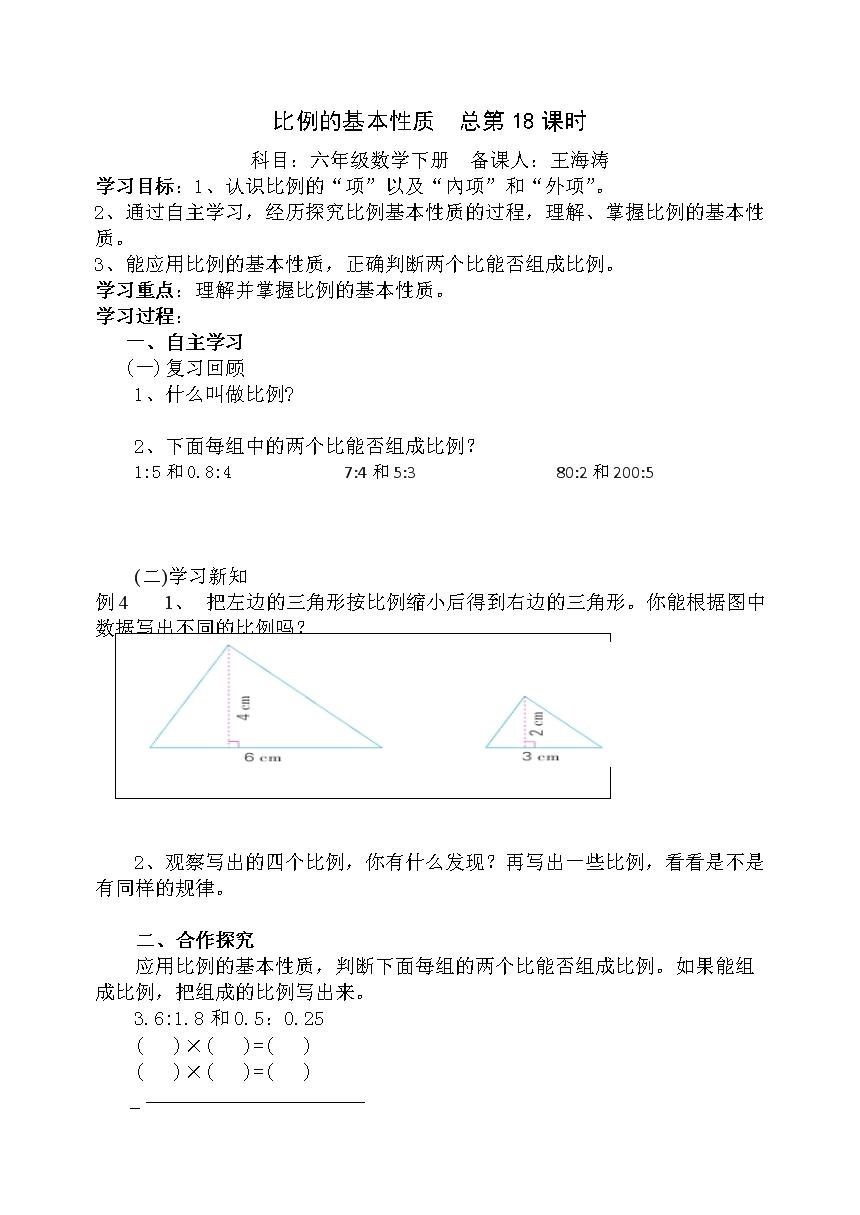 (最新版)苏教版六年级数学下册第五六单元导学案.doc图片
